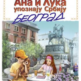 Ana i Luka upoznaju Srbiju BEOGRAD 1